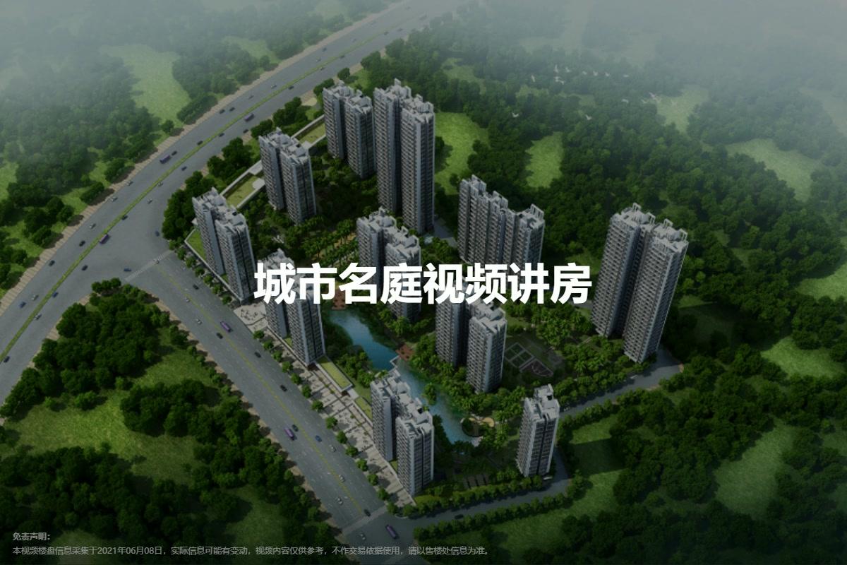 城市名庭视频