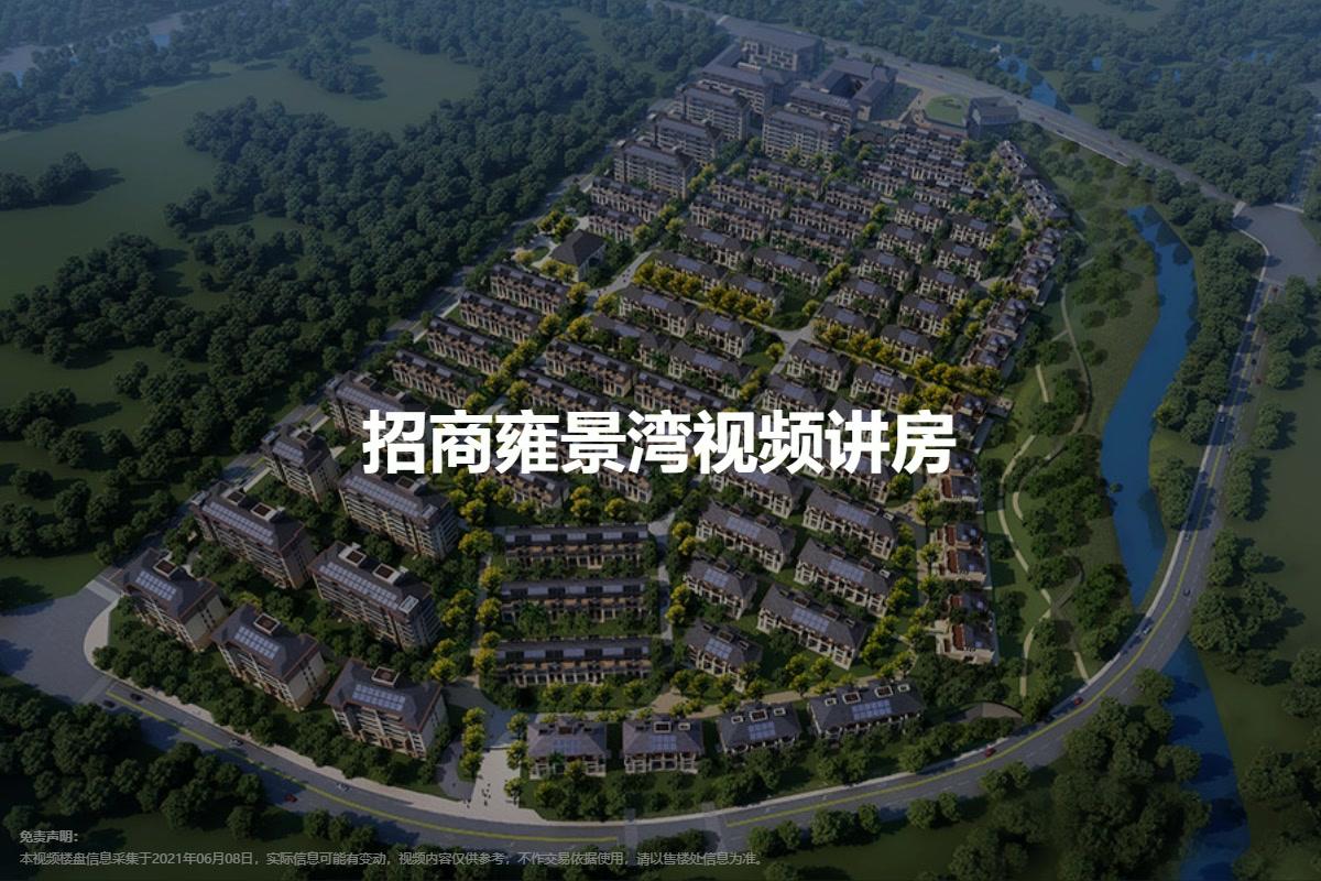 招商雍景湾视频