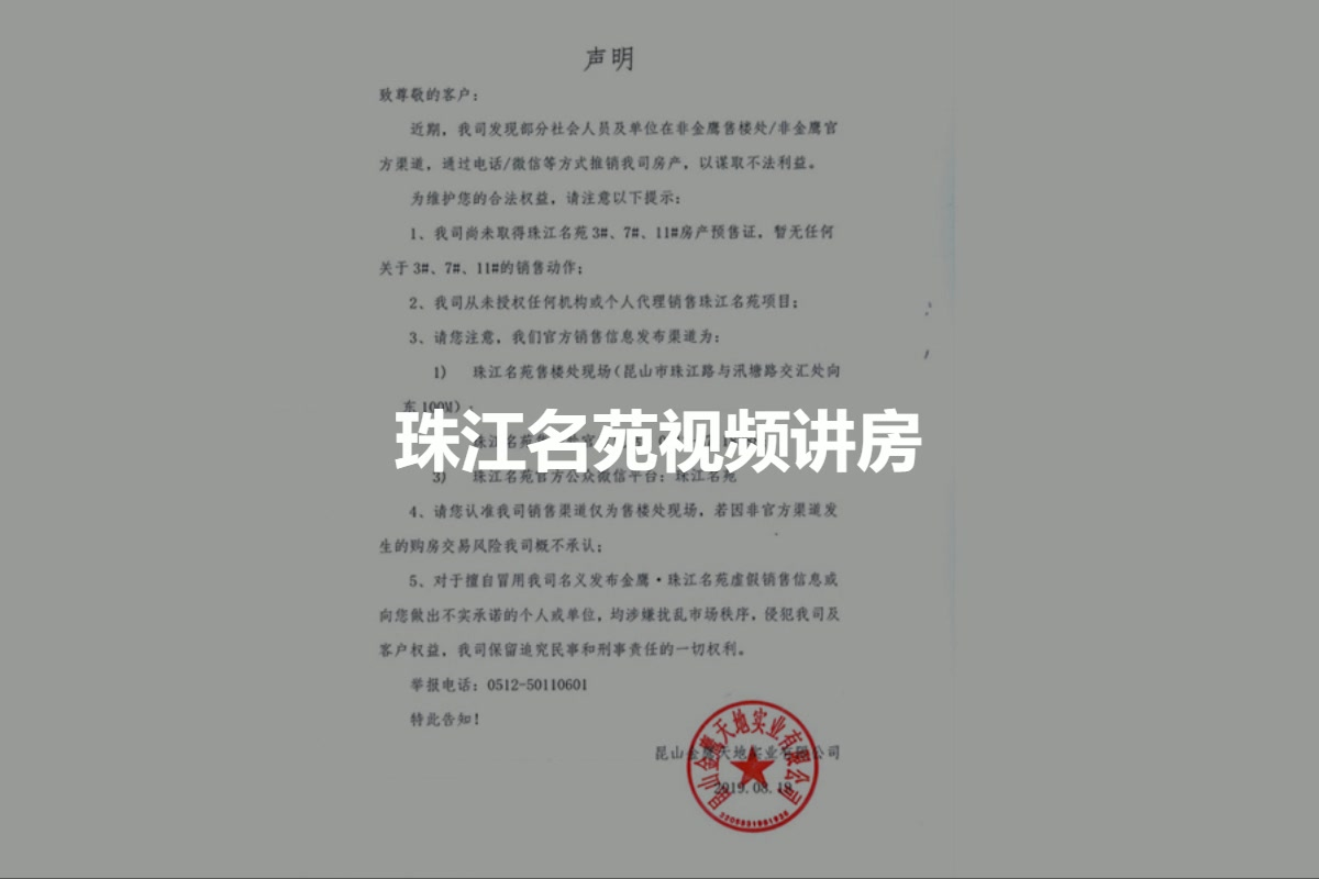 珠江名苑视频