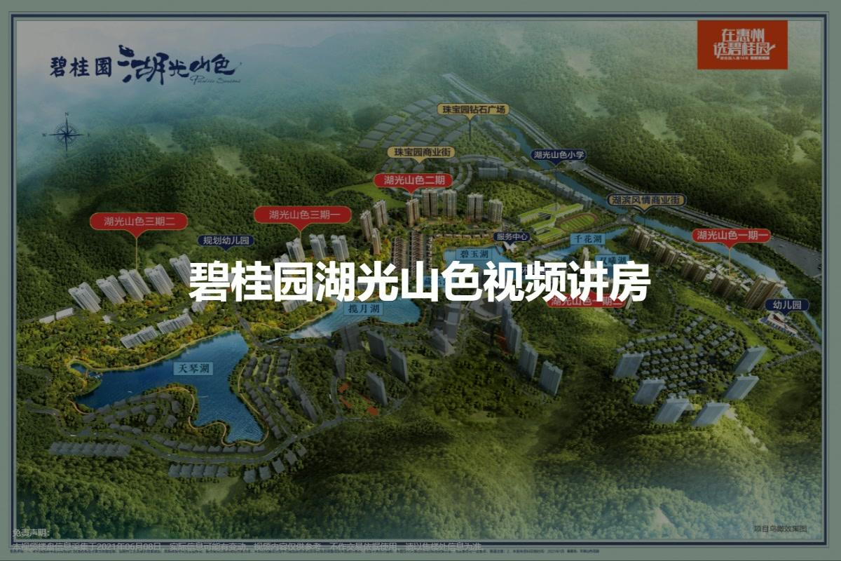 碧桂园天湖山色视频