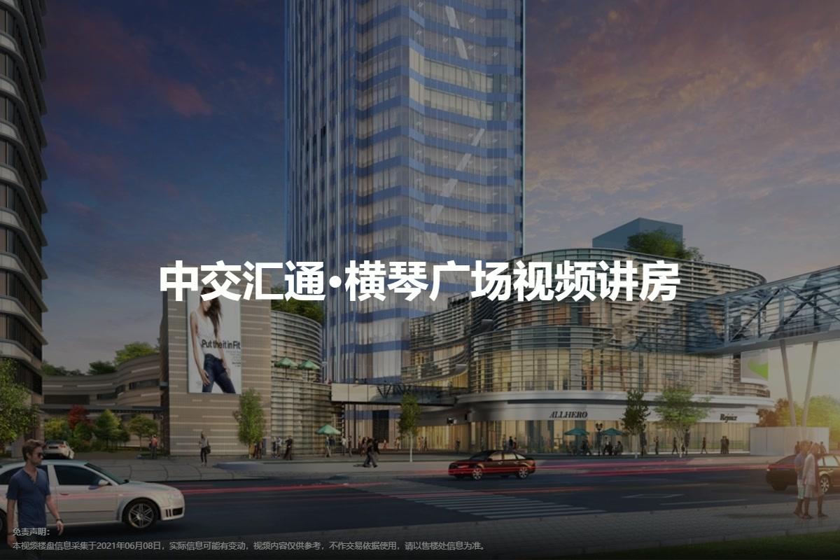 中交汇通·横琴广场视频