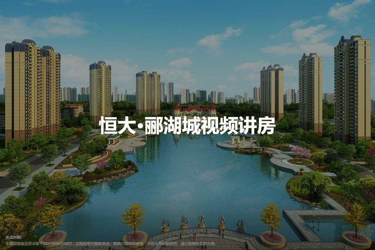 恒大郦湖城