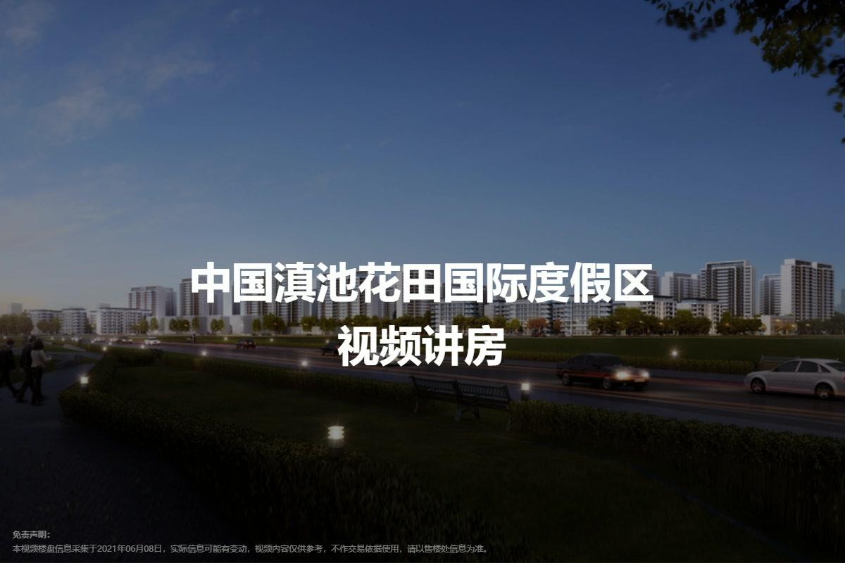 中国滇池花田国际度假区视频