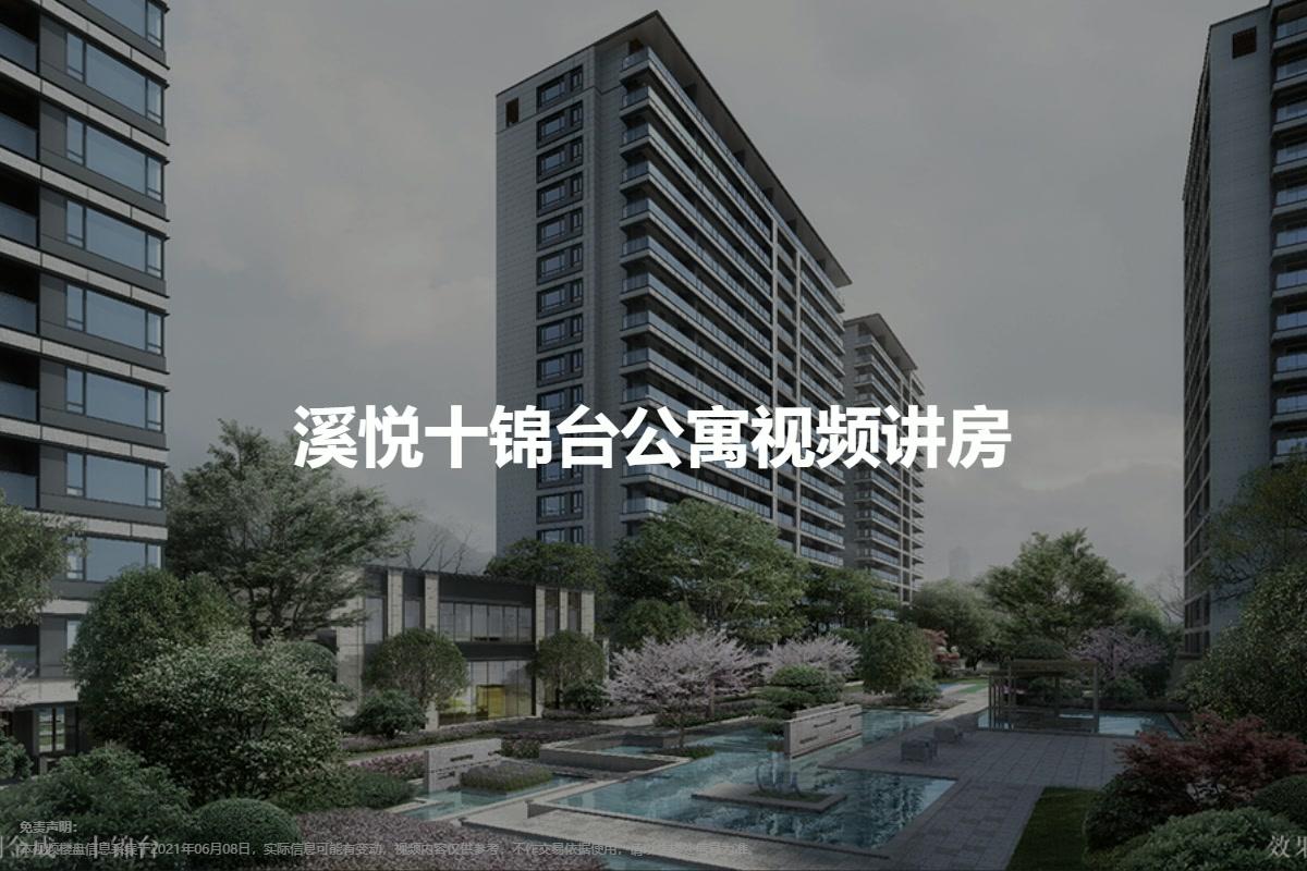 溪悦十锦台公寓视频