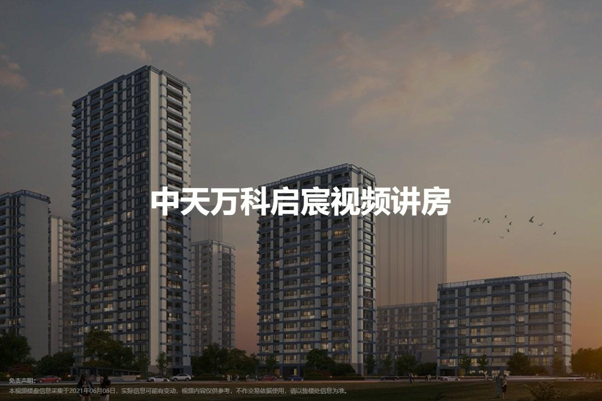 中天万科启宸视频
