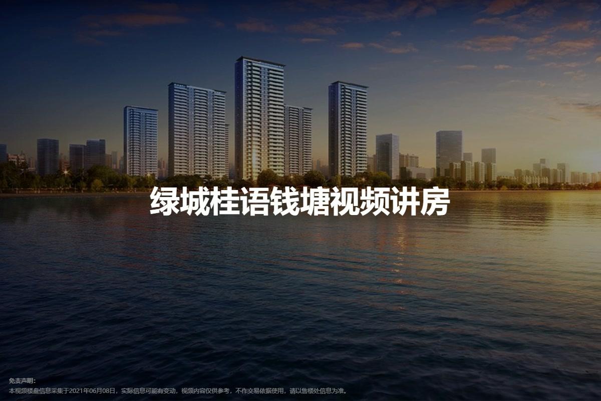 绿城桂语钱塘视频