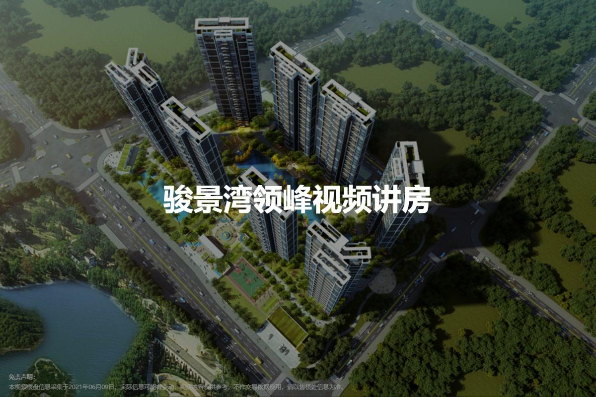 骏景湾领峰视频