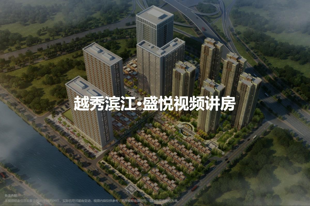 越秀 滨江·盛悦视频