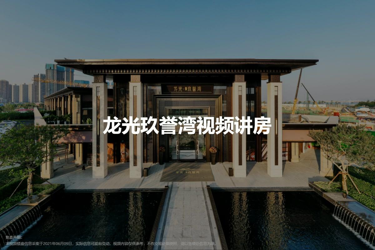 龙光玖誉湾视频