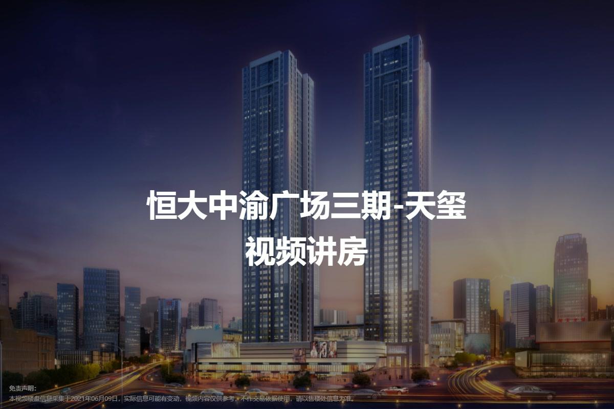 恒大中渝广场三期-天玺视频