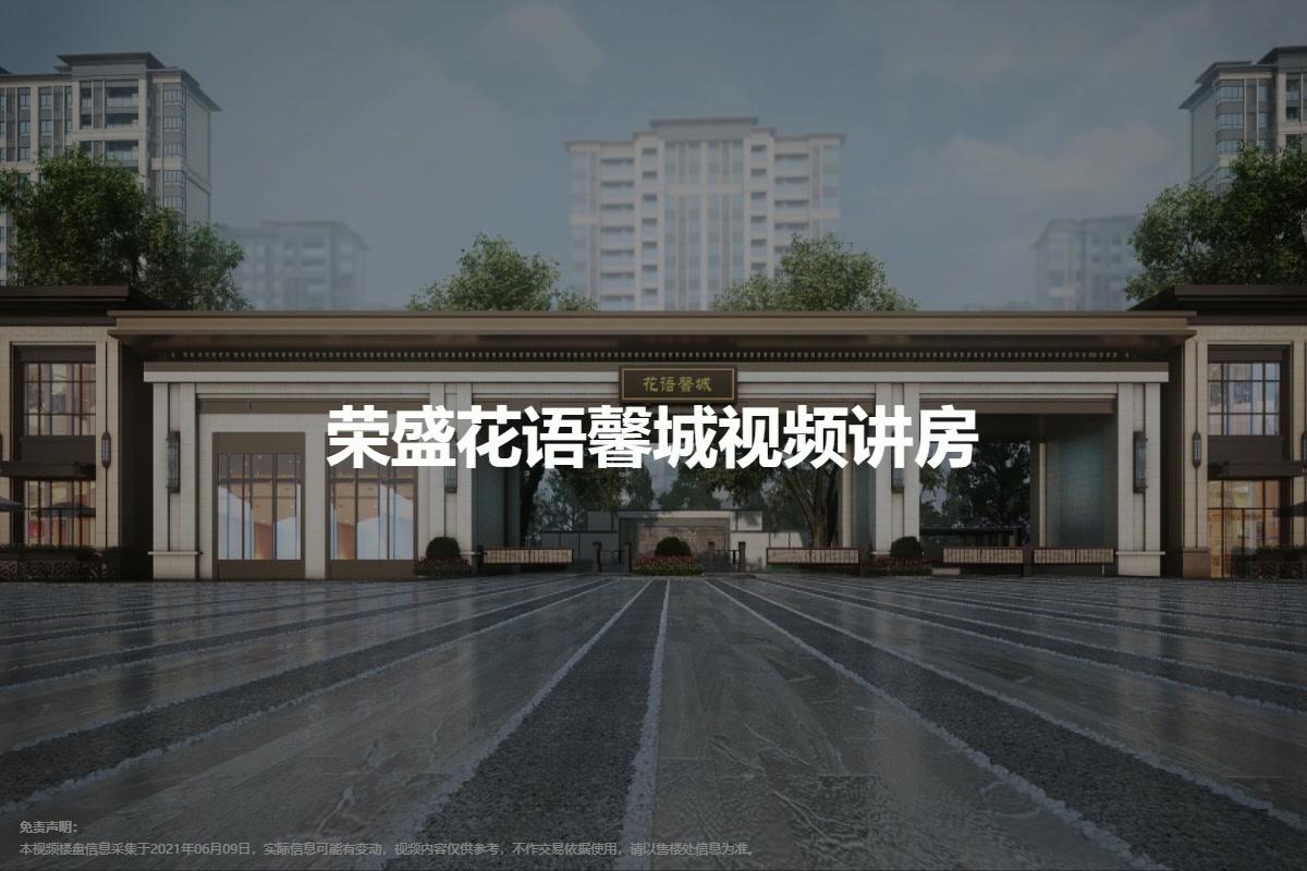 荣盛花语馨城