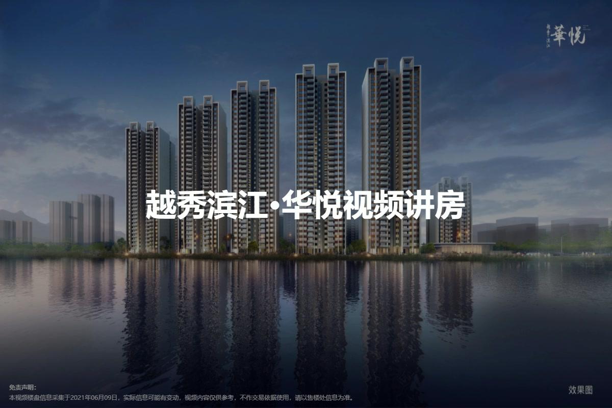 越秀 滨江·华悦视频