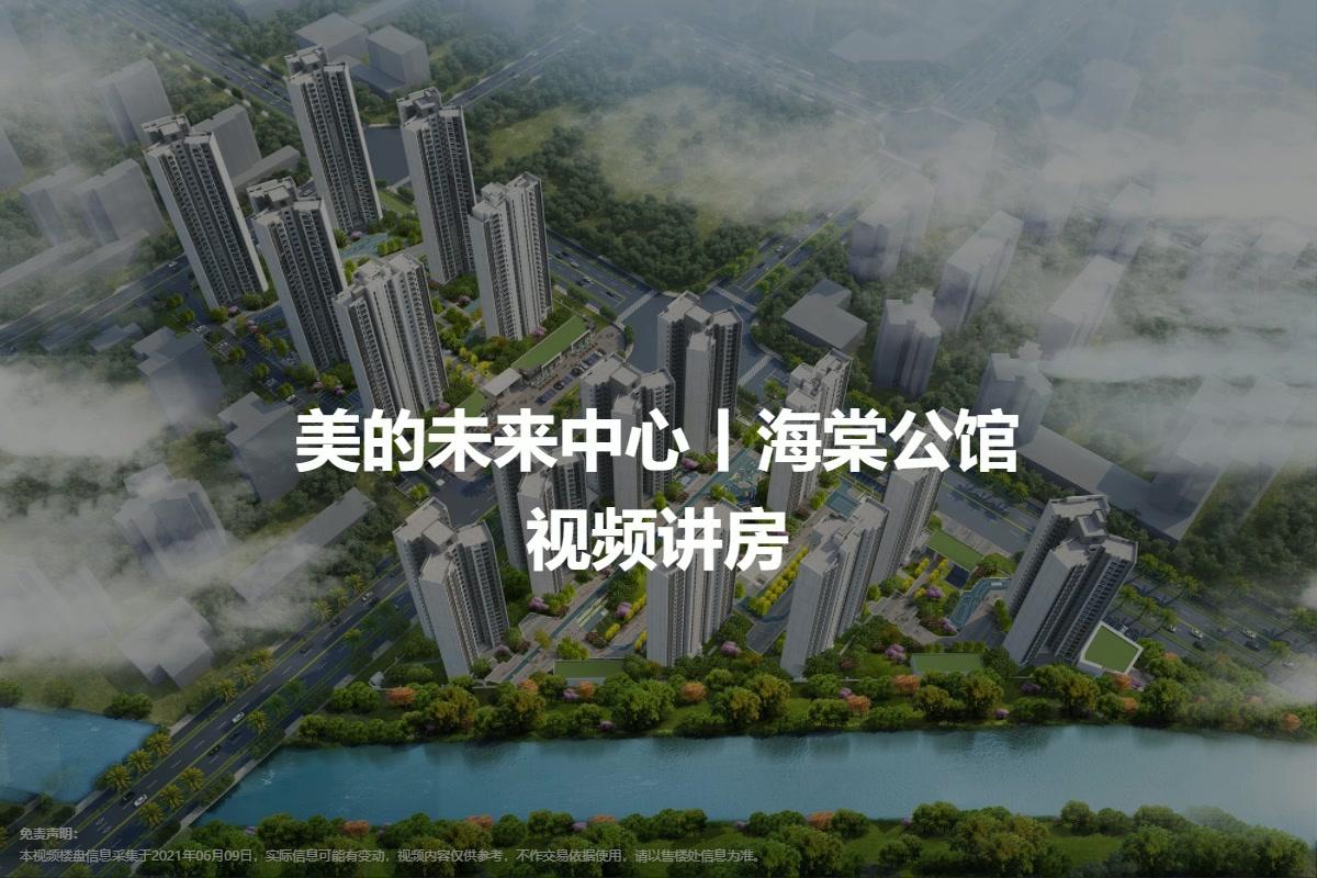 美的未来中心丨海棠公馆视频