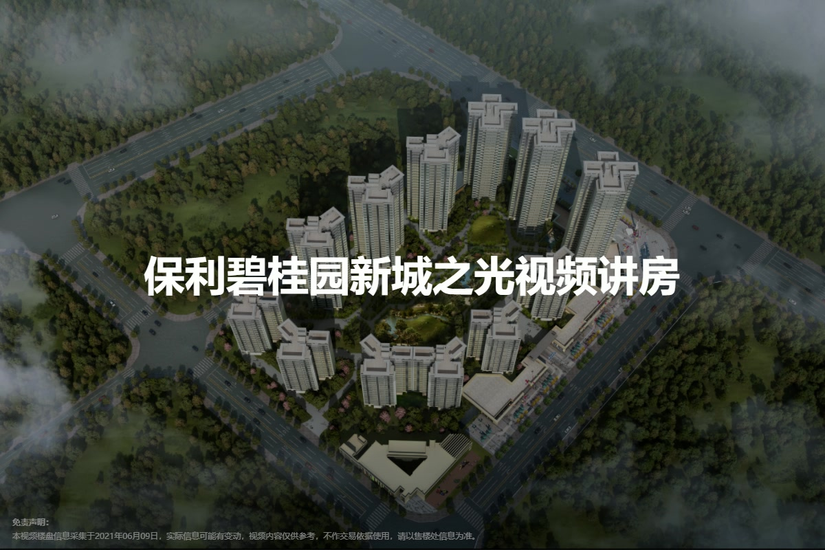 保利碧桂园新城之光视频