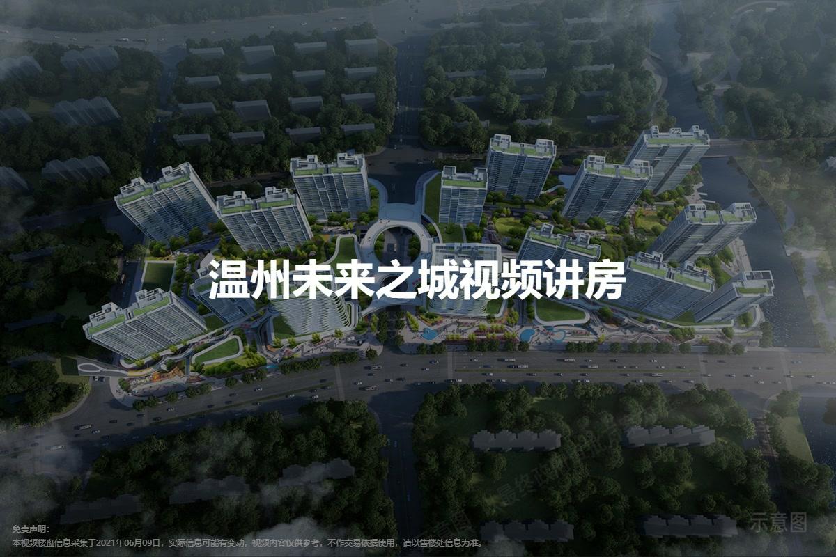 温州未来之城视频
