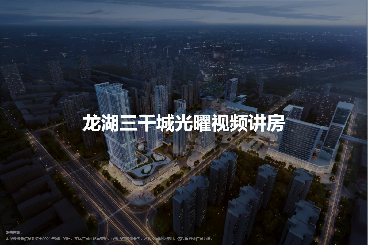 龙湖三千城光曜