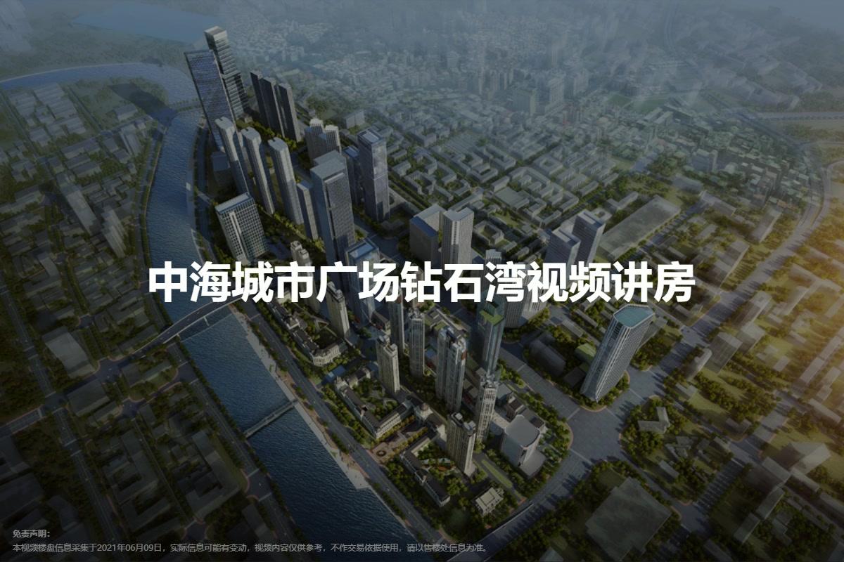 中海城市广场钻石湾