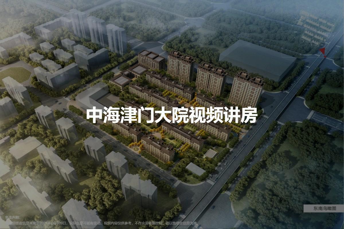 中海津门大院视频