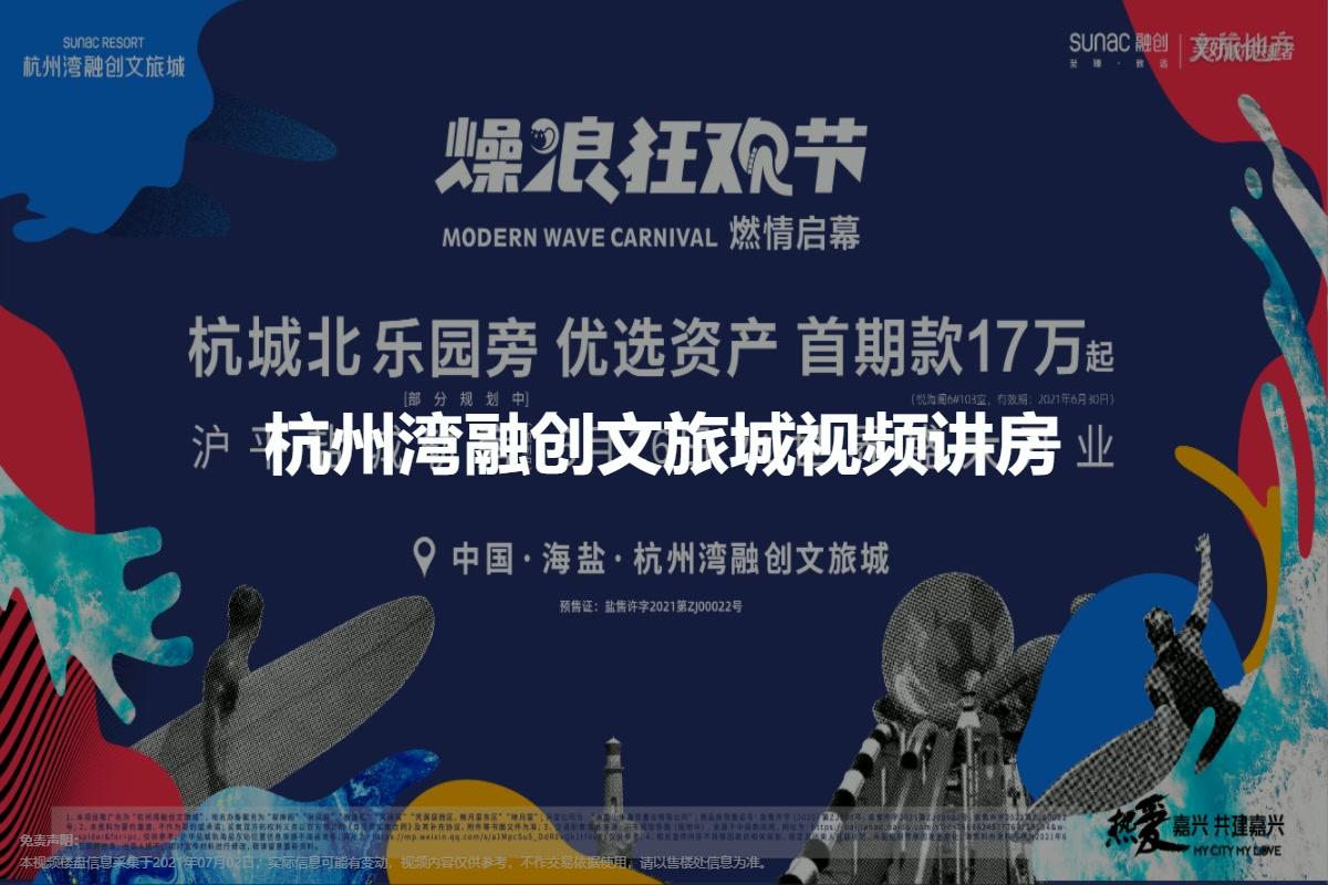 杭州湾融创文旅城视频