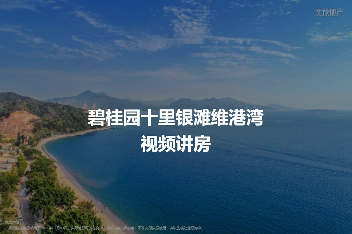 碧桂园十里银滩维港湾视频