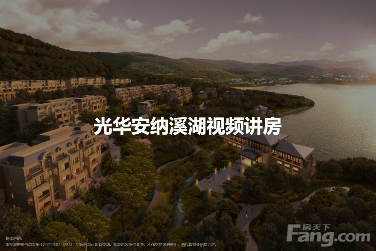 光华安纳溪湖视频