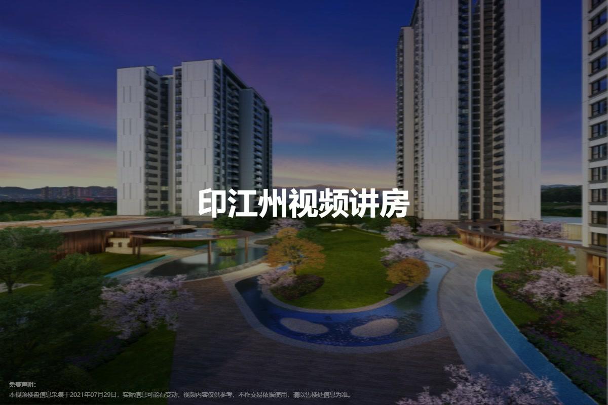 印江州视频