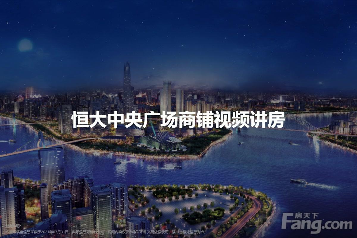 恒大中央广场商铺视频