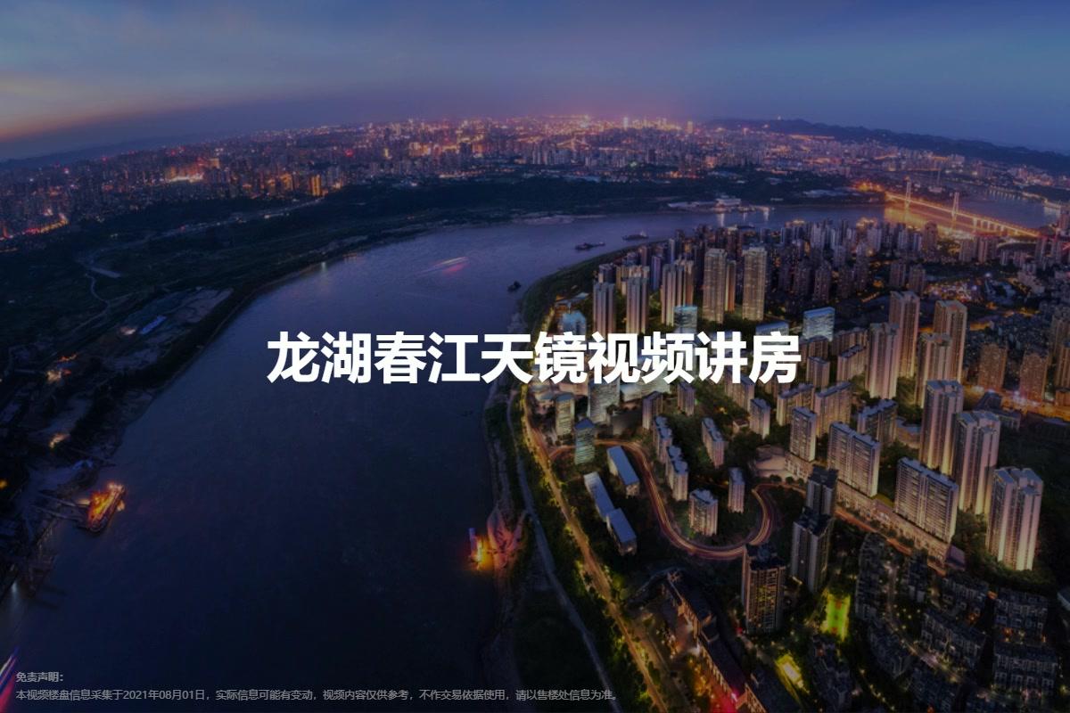龙湖春江天镜视频