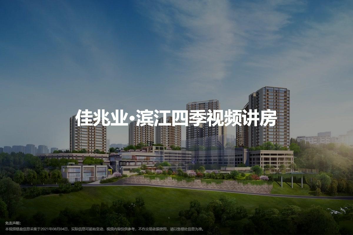 佳兆业·滨江四季视频
