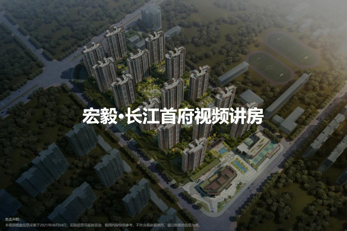 宏毅·长江首府