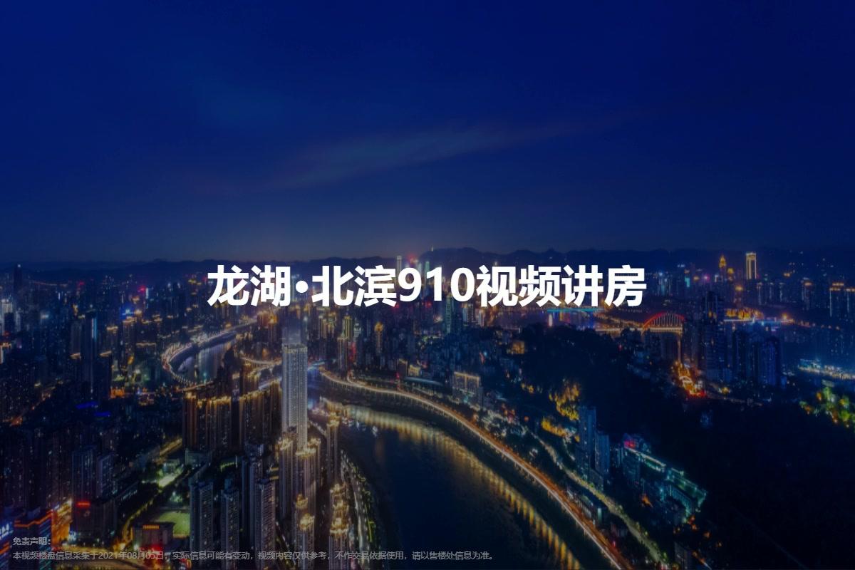 龙湖·北滨910视频