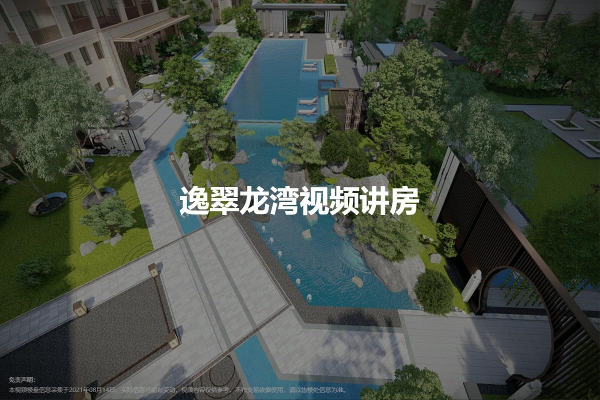 逸翠龙湾视频