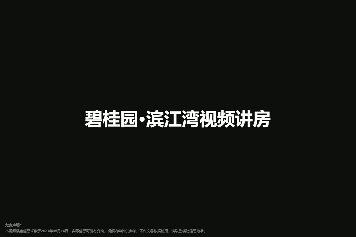 碧桂园·滨江湾视频
