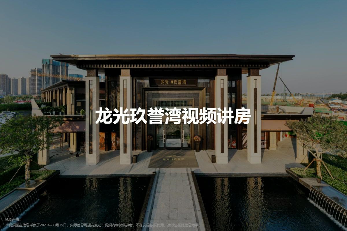 龙光玖誉湾