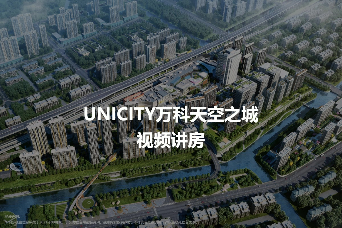 UNICITY万科天空之城