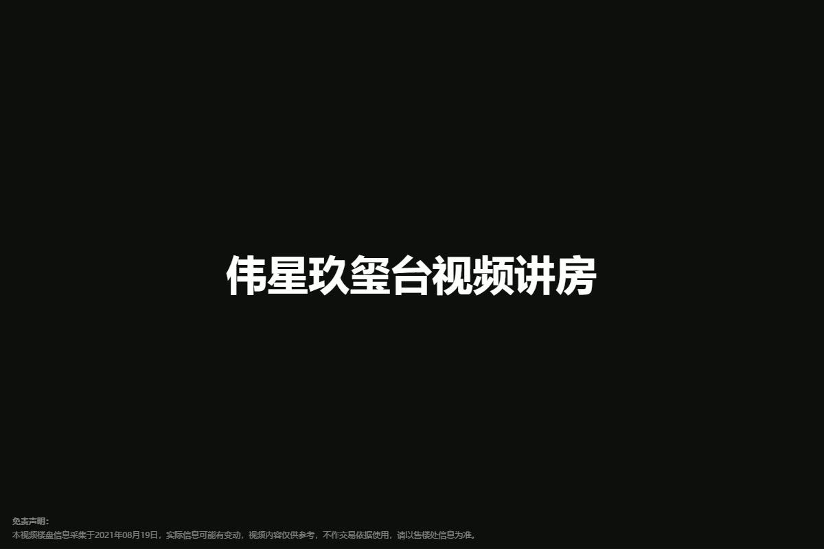 伟星玖玺台视频