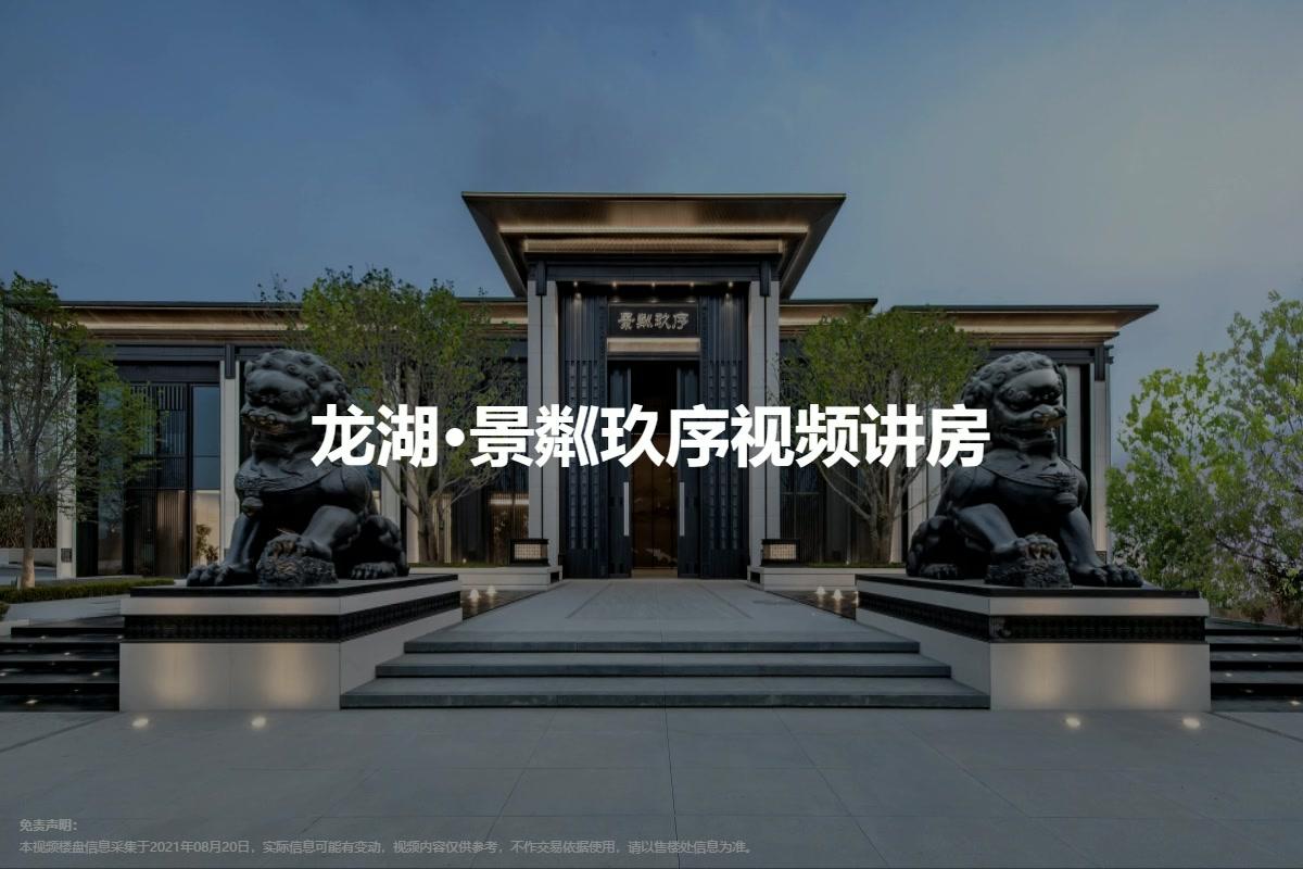 龙湖·景粼玖序视频