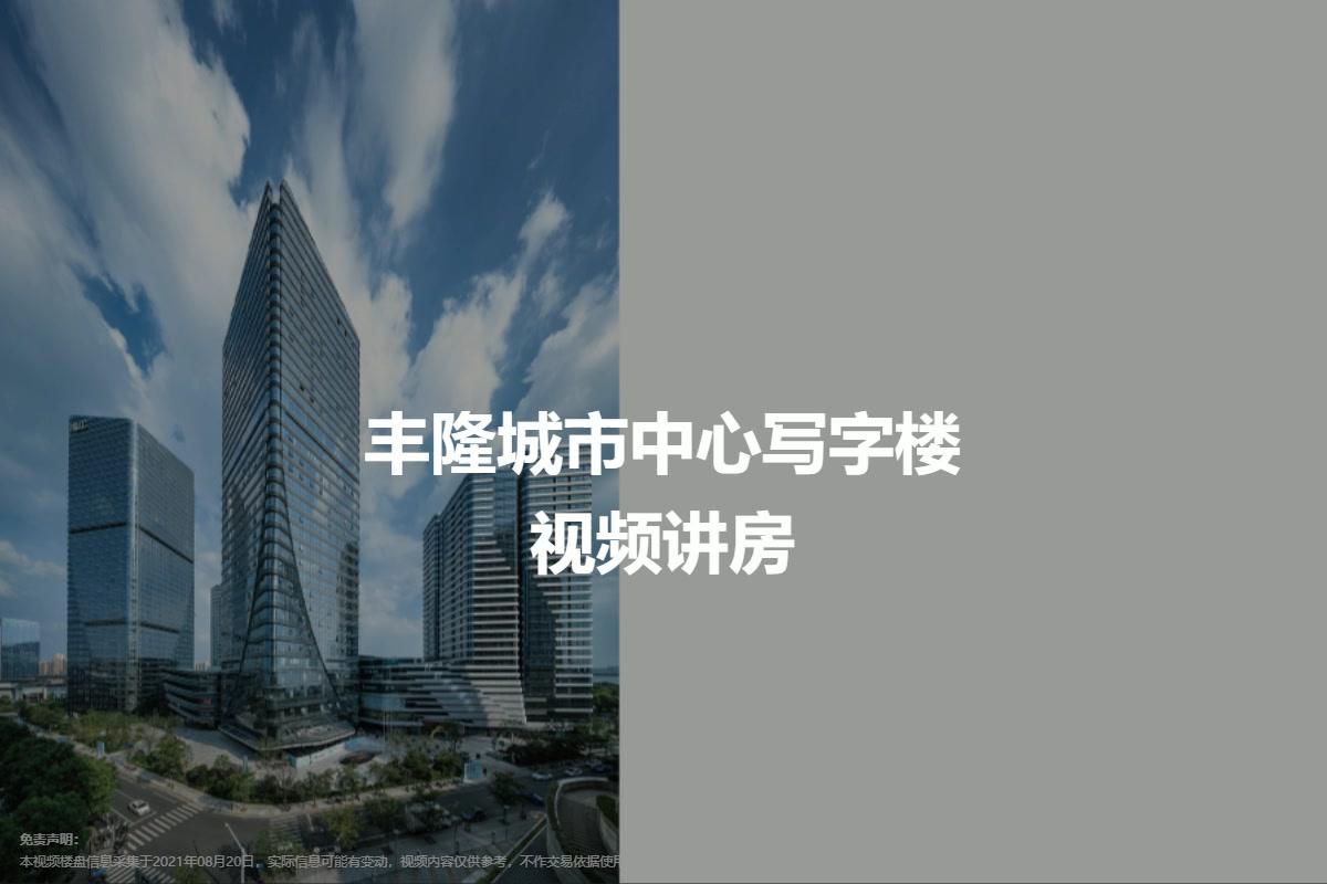丰隆城市中心 写字楼视频