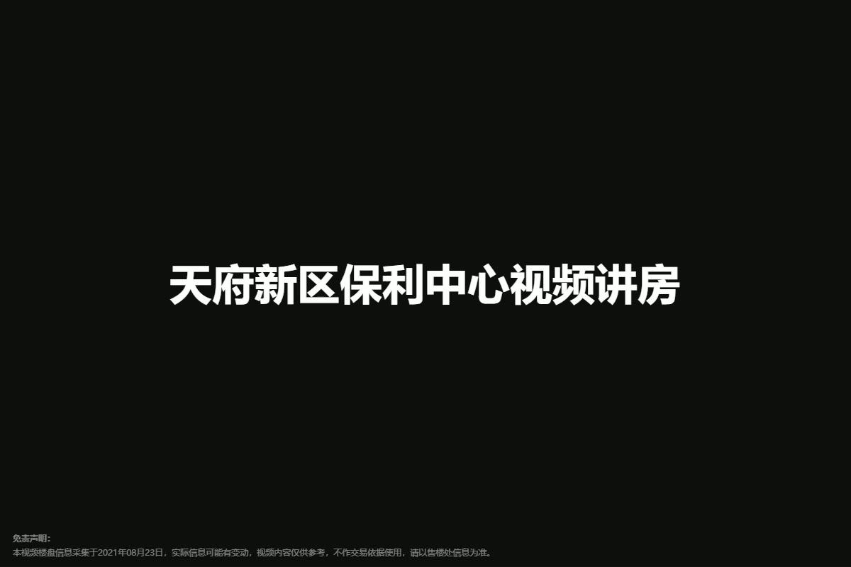 天府新区保利中心视频