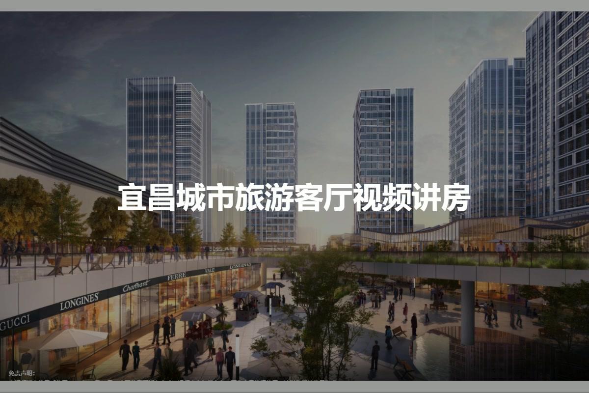 宜昌城市旅游客厅