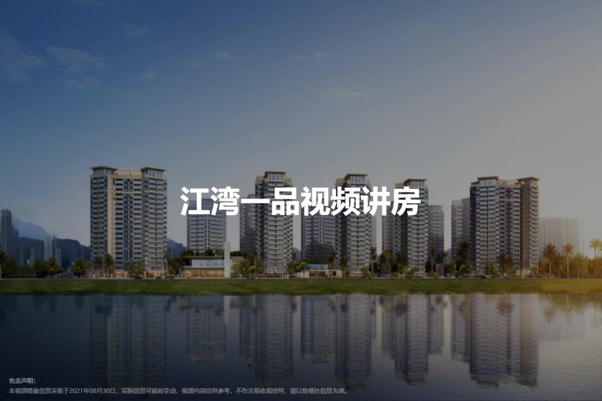 江湾一品视频