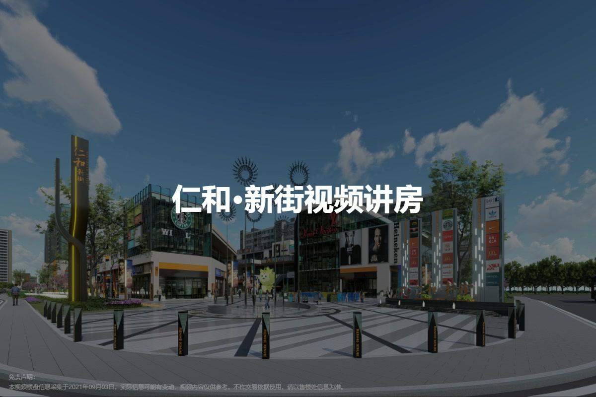 仁和·新街视频