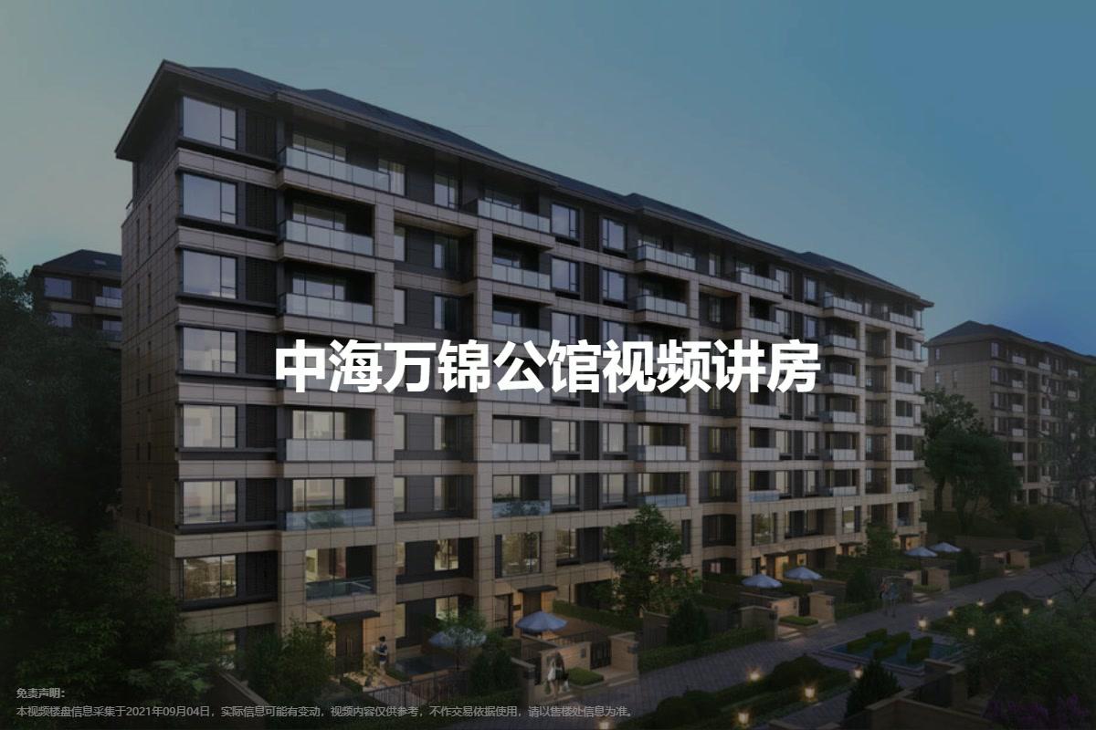 中海万锦公馆视频