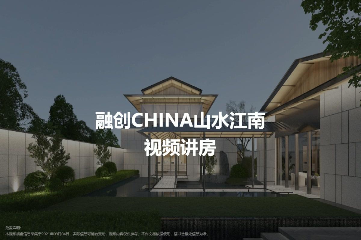 融创CHINA山水江南视频