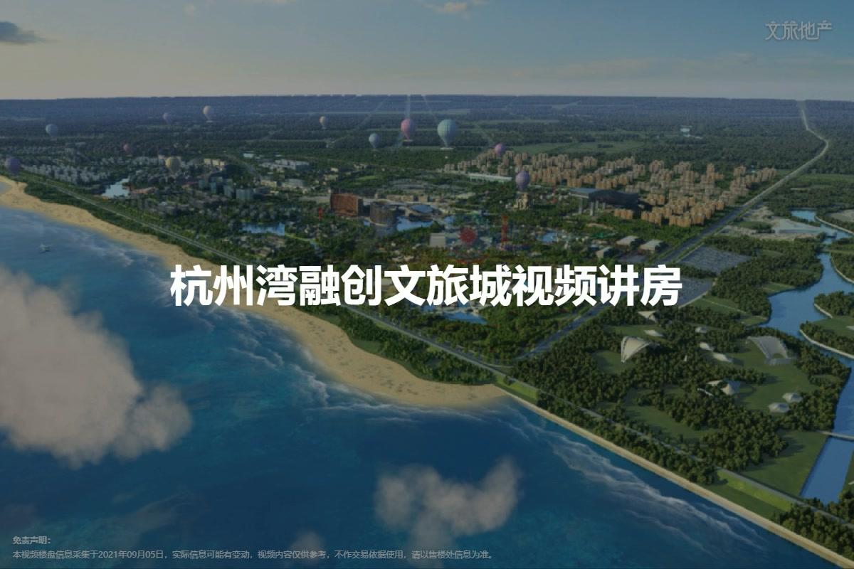 杭州湾融创文旅城
