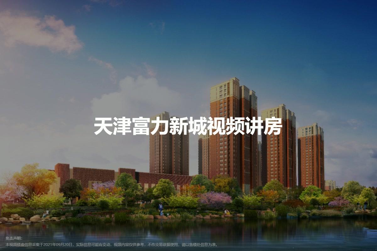 天津富力新城视频