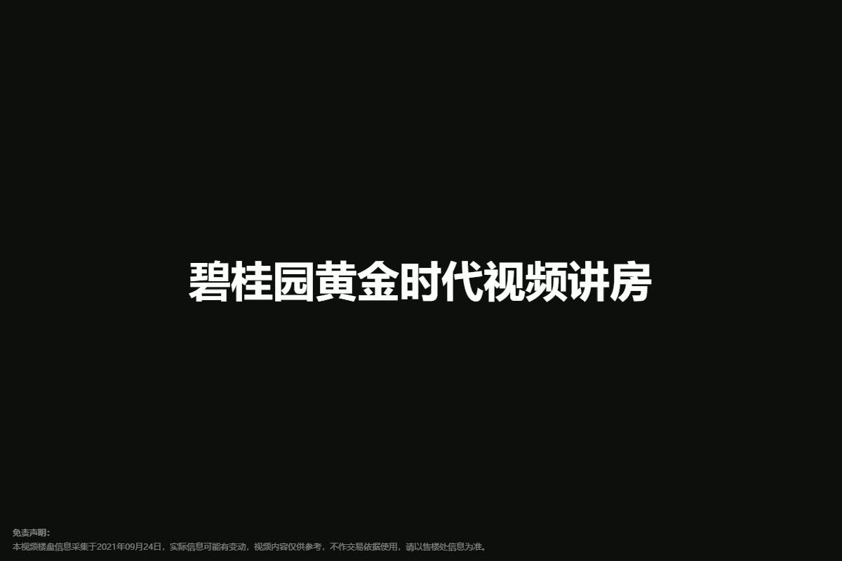 湾沚碧桂园黄金时代视频