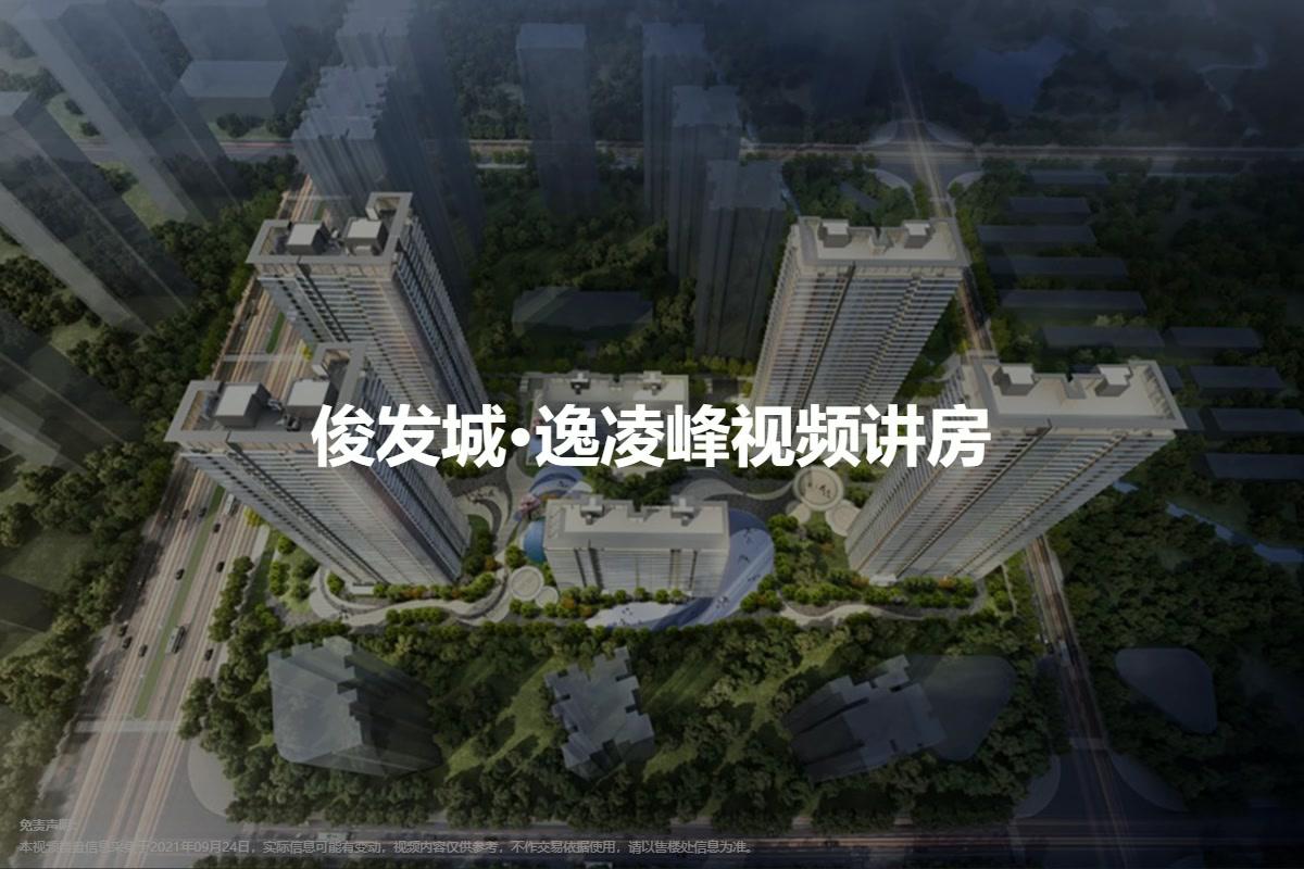 俊发城·逸凌峰视频