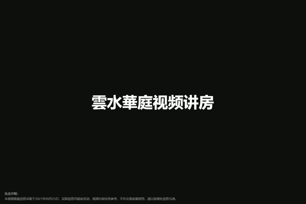 雲水華庭视频