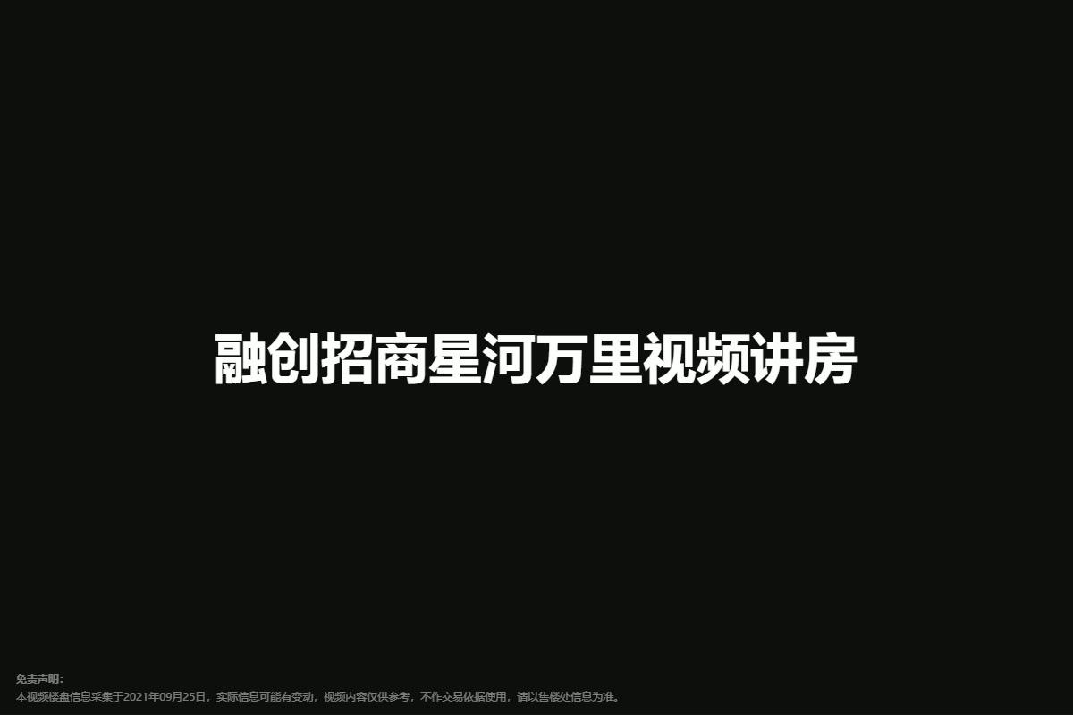 融创招商星河万里视频